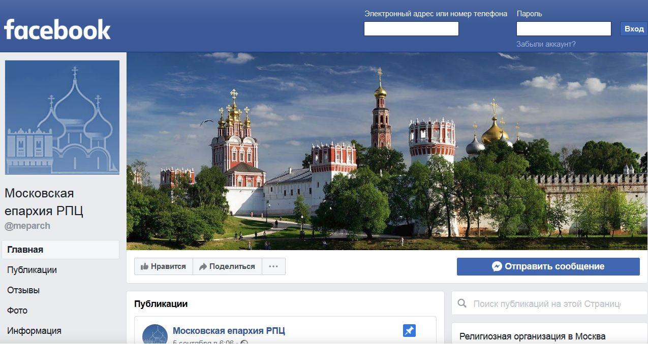 Московская епархия РПЦ-1