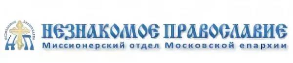 Незнакомое православие